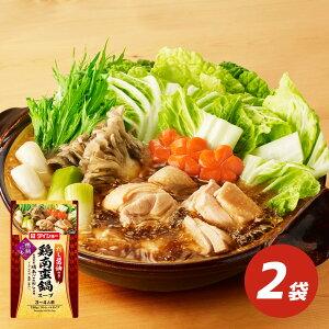 鶏南蛮鍋スープ 2袋 セット 鶏 鶏南蛮 だし醤油仕立て 鍋の素 鍋スープ ダイショー