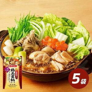 鶏南蛮鍋スープ 5袋 セット 鶏 鶏南蛮 だし醤油仕立て 鍋の素 鍋スープ ダイショー
