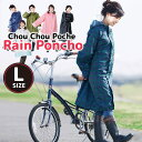 レインコート 自転車 レインポンチョ Lサイズ Chou Chou Poche 自転車 ポンチョ 【送料無料♪】 ママ用レインコート/…