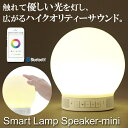 emoi スマートランプスピーカー ミニ(Smart Lamp Speaker-mini) LEDランプ スピーカー Bluetooth対応/スマホと連動/照明...