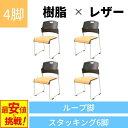 【法人限定】【4脚セット】(¥4,590/脚) ミーティングチェア スタッキングチェア 会議椅子 スタックチェア 会議チェア…