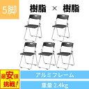 【法人限定】【5脚セット】(¥4,968/脚) 折りたたみ椅子 パイプ椅子 折りたたみチェア 折りたたみ 椅子 イス いす チ…