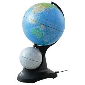 【ラッピング無料】【送料無料】レイメイ藤井(Raymay) ライト付二球儀(地球儀・天球儀・月球儀) OYV273