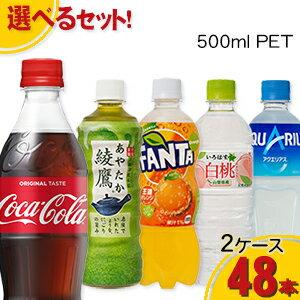 【工場直送】【送料無料】コカ・コーラ製品 500ml PET+α 2ケースよりどりセール 24本入り 2ケース 48本