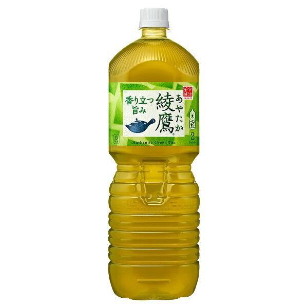 【工場直送】【送料無料】綾鷹 ペコらくボトル 2LPET 6本入り 2ケース 12本
