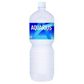 【工場直送】【送料無料】アクエリアス ペコらくボトル 2LPET 6本入り 1ケース 6本