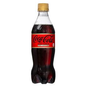 【工場直送】【送料無料】コカ・コーラゼロカフェイン 500mlPET 24本