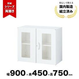 ガラス両開き書庫 ホワイト 上下兼用 CR-042830N ∴ガラス両開き書庫 RW45-07HG