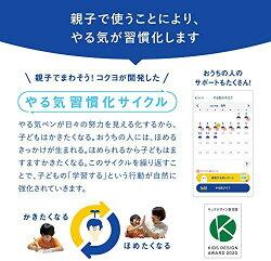 コクヨしゅくだいやる気ペン【iOS・Android両対応】NST-YRK1:パソコン・周辺機器