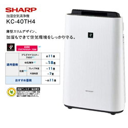 加湿空気清浄機プラズマクラスターKC-G40-WSHARPシャープ花粉対策