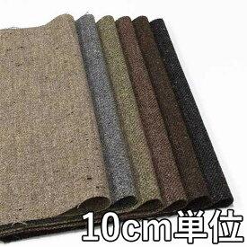 ウール【12810】【無地】【ウール生地】カラー全6色【10cm単位 切り売り】【ネップツイード】12810 ☆ジャケットやスカートに最適☆帽子など小物にも