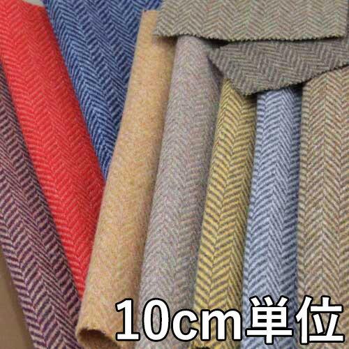 ウール【21900】【無地】【ウール生地】カラー全15色【10cm単位の切り売り】【ヘリンボン】21900☆コートやジャケットにおすすめ♪