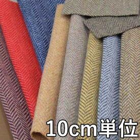 ウール【21900】【無地】【ウール生地】カラー全13色【10cm単位の切り売り】【ヘリンボン】21900☆コートやジャケットにおすすめ♪