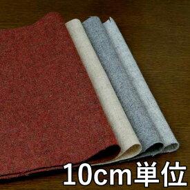 ウール【21920】【無地】【ウール生地】カラー全4色【10cm単位 切り売り】【ウールツイード】21920 ☆ジャケットやポンチョ、スカートに最適