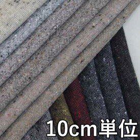 ウール【22080】【無地】【ウール生地】カラー全13色【10cm単位 切り売り】【ネップツイード】22080【冬物 ウール混合】コートやジャケットにおススメ♪