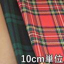 ウール【28240】【柄物】【送料無料】【ウール生地】カラー全2色【 10cm単位 切り売り】【タータンチェック】28240 ☆…