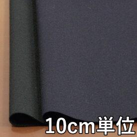 ウール【28405】【無地】【ウール生地】カラー全2色【10cm単位 切り売り】【ウール平織】28405 ☆ジャケットやスカート パンツ カバン 帽子など小物に最適