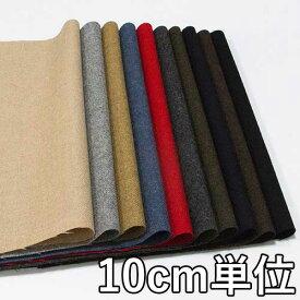 ウール【28420】【無地】【ウール生地】カラー全10色【10cm単位 切り売り】【ハイランドウールフラノ仕上げ】28420☆ジャケットやスカートパンツに最適