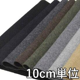 ウール【29420】【無地】【ウール生地】カラー全8色【10cm単位 切り売り】【カシミヤフラノ】29420 ☆ジャケットやスカートに最適
