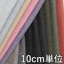 ウール【33005】【無地】【ウール生地】カラー全16色【10cm単位 切り売り】【ウールフラノ】33005 ☆ジャケットやスカ…