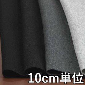 ウール【35250】【無地】【ウール生地】カラー全4色【10cm単位 切り売り】【ウールフラノ】35250 ☆コートやジャケット、スカートなどに最適