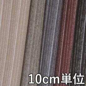 ウール【48280-10】【柄物】【ウールストライプ】【ウール生地】カラー全5色【 10cm単位 切り売り】48280-10 ☆ジャケットやスカート、パンツ カバンや帽子など小物にも