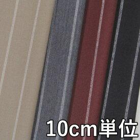 ウール【48280-30】【柄物】【ウール生地】カラー全4色【 10cm単位 切り売り】【ウールストライプ】48280-30 ☆ジャケットやスカート、パンツ カバンや帽子など小物にも