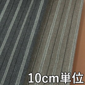 ウール【48320-10】【柄物】【ウール生地】カラー全6色【 10cm単位 切り売り】【ウールストライプ】48320-10 ☆ジャケットやスカート、パンツ カバンや帽子など小物にも