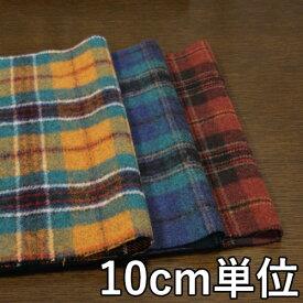 ウール【75800】【柄物】【ウール生地】カラー全3色【 10cm単位 切り売り】【ウールチェック】75800-20 ☆ジャケット コートやスカート カバン 帽子など小物 洋裁にも