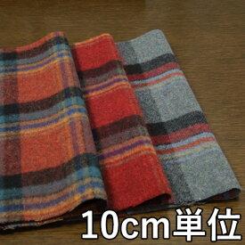ウール【75800】【柄物】【ウール生地】カラー全3色【 10cm単位 切り売り】【ウールチェック】75800-30 ☆ジャケット コートやスカート カバン 帽子など小物 洋裁にも