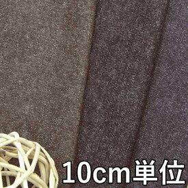 ウール【76110】【無地】【ウール生地】カラー全3色【10cm単位 切り売り】【コットンカシミヤツイード】76110☆コートやジャケット、スカートに最適