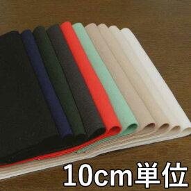 ウール【TX29900】【無地】【ウール生地】カラー全9色【10cm単位 切り売り】【ウールモッサー】TX29900☆ジャケットやコートに最適