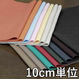 ウール【TX32700-1】【無地】【ウール生地】カラー全11色【10cm単位 切り売り】【ウールフラノ】TX32700-1☆ジャケットやスカート パンツに最適