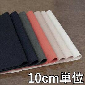 ウール【TX32700-2】【無地】【ウール生地】カラー全5色【10cm単位 切り売り】【ウールフラノ】TX32700-2☆ジャケットやスカート パンツに最適