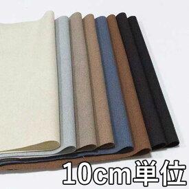 ウール【TX32730】【無地】【ウール生地】カラー全7色【10cm単位 切り売り】【ウールフラノ】TX32730☆ジャケットやスカート パンツに最適