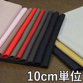 ウール【TX33100】【無地】【ウール生地】カラー全12色【10cm単位 切り売り】【ウールフラノ】TX33100【秋物 ウール混合】ジャケットやスカート パンツにおススメ♪