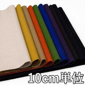 ウール【TX35200】【無地】【ウール生地】カラー全10色【10cm単位 切り売り】【ウールフラノ】TX35200【秋物 ウール混合】ジャケットやスカート パンツにおススメ♪