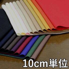 ウール【TX36650】【無地】【ウール生地】カラー全17色【10cm単位の切り売り】【ウールフラノ】【ストレッチ】TX36650☆ジャケットやスカートパンツにおすすめ♪