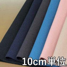 ウール【TX38100】【無地】【ウール混合】カラー全5色【10cm単位の切り売り】【メルトン】TX38100☆ジャケットやコート、ポンチョに最適♪