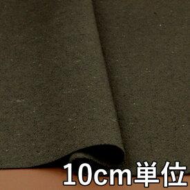 ウール【TX41300】【無地】【ウール生地】カラー全7色【10cm単位 切り売り】【ウールストレッチ】TX41300 ☆ジャケットやスカート、ワンピースに最適