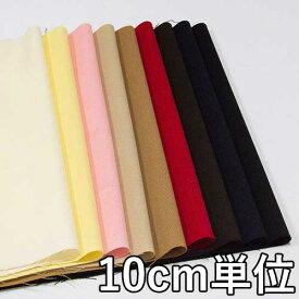 ウール【TX53200】【無地】【ウール生地】カラー全9色【10cm単位 切り売り】【ウールストレッチ】TX53200☆ジャケットやスカート、パンツに最適☆カバンや帽子など小物にも