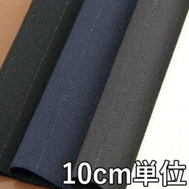 ウール【TX54700】【柄物】【ウール生地】カラー全4色【 10cm単位 切り売り】【ウールストライプ】TX54700☆ジャケットやスカート、パンツに最適