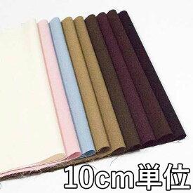 ウール【TX61600】【無地】【ウール生地】カラー全9色【10cm単位 切り売り】【ウールストレッチ】TX61600☆ジャケットやスカート、パンツ、カバンや帽子など小物にも