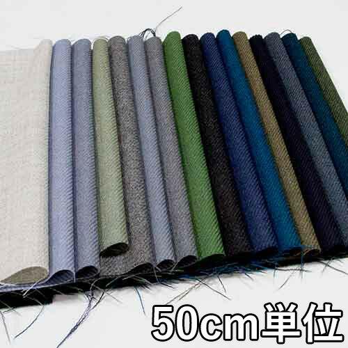 ウール【28200】【無地】【送料無料】【ウール生地】カラー全16色【 50cm単位 切り売り】【ウールツイード】28200-10 ☆ジャケットやスカート パンツに最適