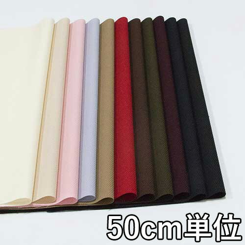 ウール【TX61700】【無地】【送料無料】【ウール混合】カラー全11色【50cm単位の切り売り】【ウールストレッチ】TX61700☆ジャケットやスカート、パンツにおすすめ♪