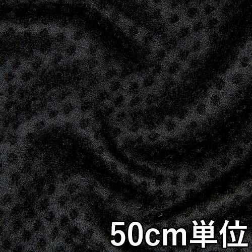 【ウール】【TX970685】【無地】【送料無料】【ウール生地】カラー全2色【50cm単位 切り売り】【ドットジャガード】TX970685☆ジャケットやスカート、ワンピースにおススメ♪