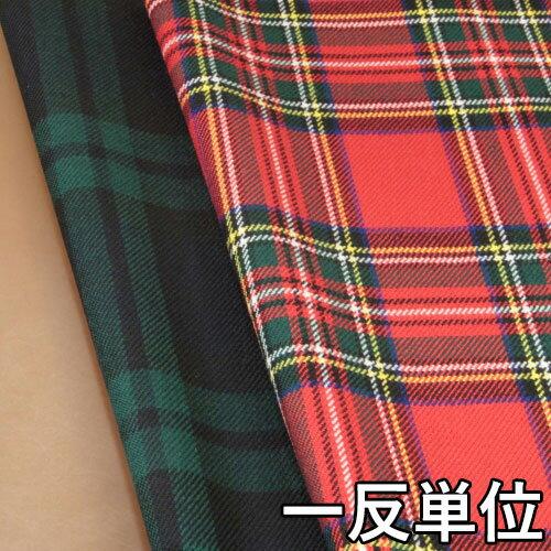 ウール【28240】【柄物】【送料無料】【ウール生地】カラー全2色【一反単位の販売】【タータンチェック】28240 ☆ジャケットやスカート・パンツに最適☆カバン・帽子など小物にも