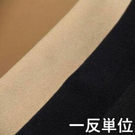 ウール【TX30200】【無地】【送料無料】【ウール生地】カラー全3色【一反単位の販売】【カシミヤストレッチビーバー】TX30200☆コートやジャケットに最適☆薄手なので、スカートやパンツにおススメ♪