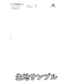ウール【TX36670】【無地】【送料無料 ヤマトネコポス便配送 代引不可】【ウール生地】カラー全1色【生地サンプル】【ウールフラノストレッチ】TX36670☆ジャケットやスカート パンツに最適
