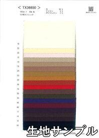 ウール【TX36650】【無地】【送料無料 ヤマトネコポス便配送 代引不可】【ウール生地】カラー全17色【生地サンプル】【フラノストレッチ】TX36650☆ジャケットやスカートパンツにおすすめ♪